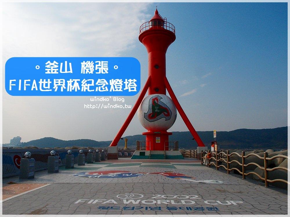 釜山推薦景點∥ 機張 大邊港대변항 – 獨一無二的特別燈塔:日韓合辦世足賽的世界杯紀念燈塔、跆拳V燈塔、無敵鐵金鋼Z燈塔
