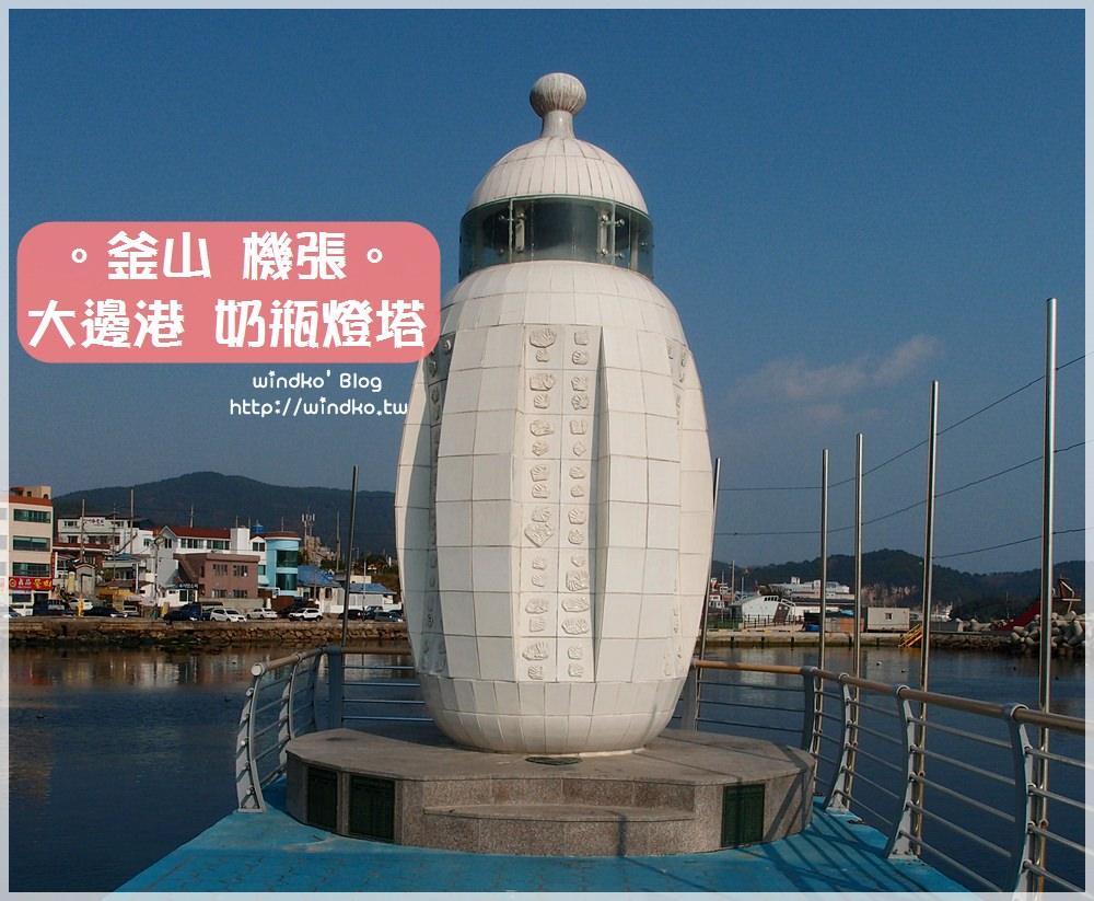 釜山遊記∥ 機張 大邊港대변항 – 特色燈塔:奶瓶燈塔、雞冠燈塔