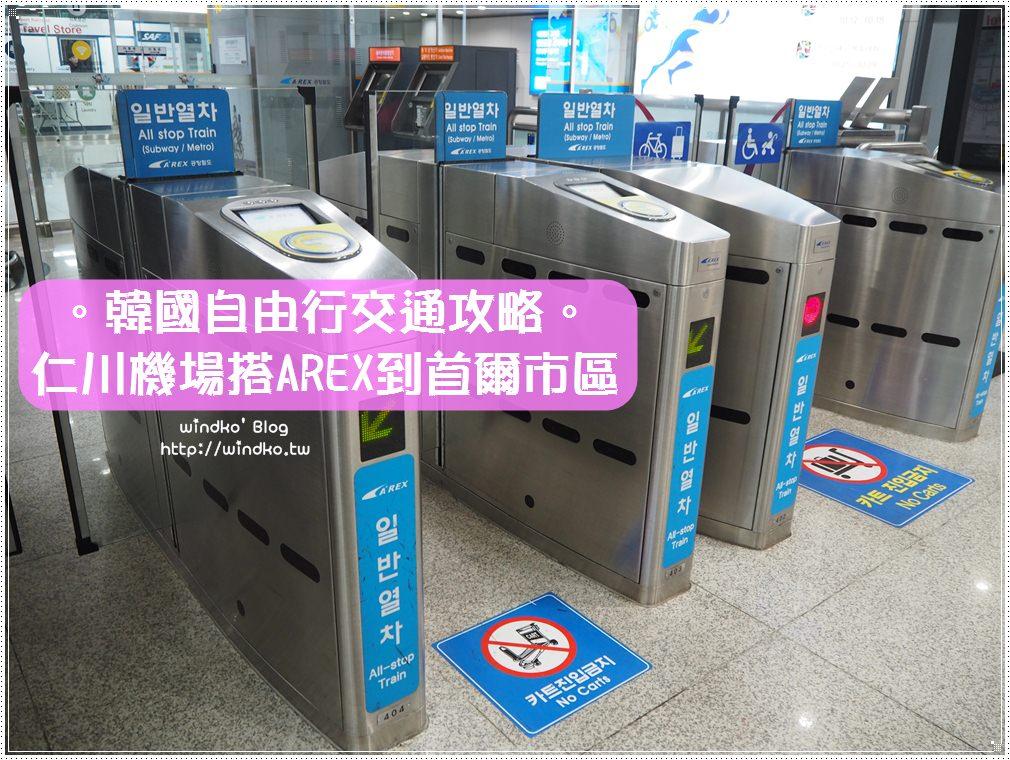 首爾自由行交通攻略∥ 怎麼從仁川或金浦機場到首爾市區?機場鐵路AREX搭乘教學。高雄長榮到仁川機場入境指引,搭AREX到弘大站轉2號線地鐵到新村站_2018年版