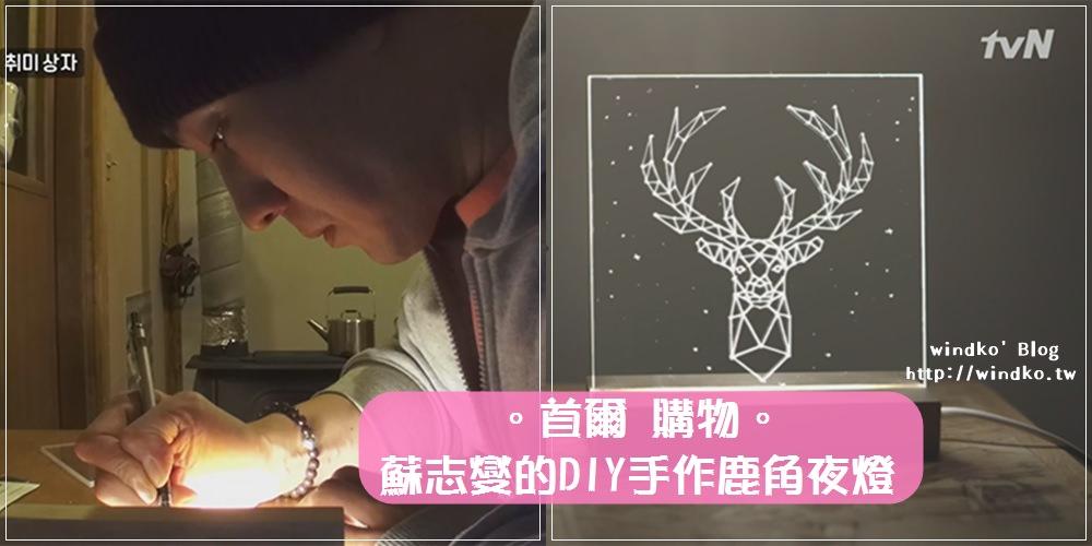 韓國購物∥ 哪裡買《森林裡的小屋》蘇志燮的DIY鹿角夜燈?首爾站우연수집-DIY手工坊,小夜燈真的美翻了!