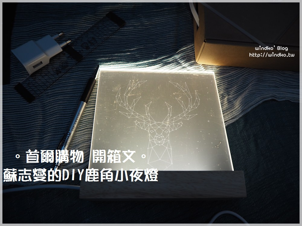 韓國購物∥ 蘇志燮的DIY鹿角夜燈之實際開箱文、製作方法與過程