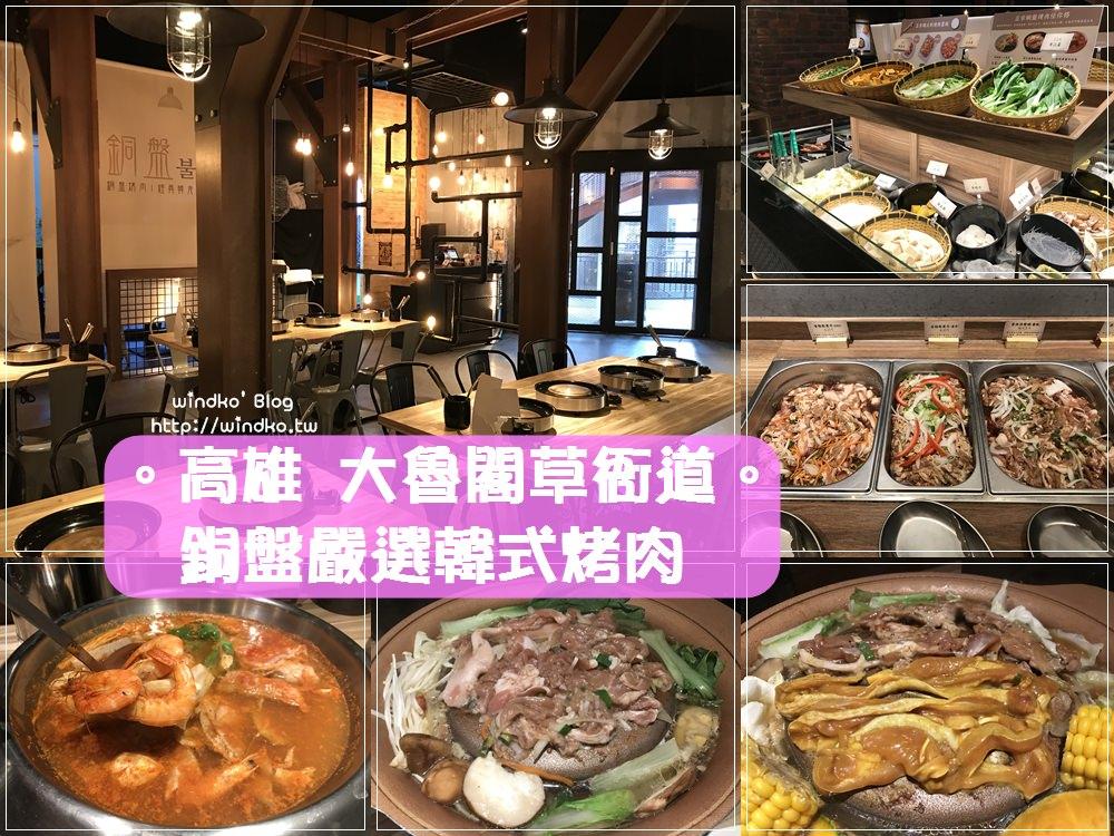 高雄食記∥ 大魯閣草衙道。불고기銅盤嚴選韓式烤肉 – 自助式吃到飽