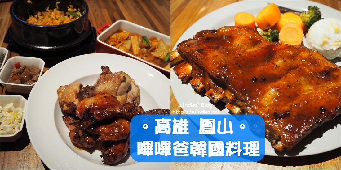 高雄鳳山食記∥ bibiba비비바/嗶嗶爸韓國料理 – 首爾烤雞、烤肋排等韓式創意料理_文山特區,近澄清路星巴克