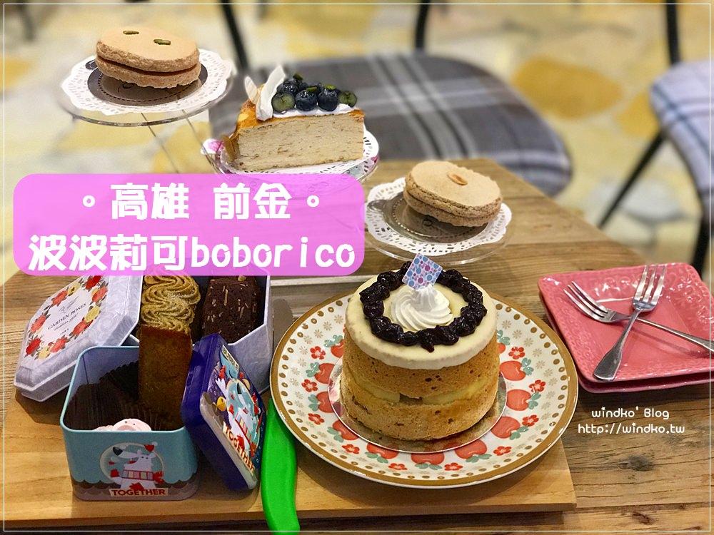 高雄前金食記∥ 波波莉可洋菓子boborico – 雙人下午茶,近新堀江商圈