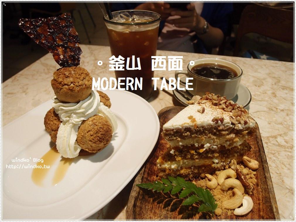 釜山西面站食記∥ MODERN TABLE咖啡店/모던테이블 – 女孩子喜歡的熱門甜點店,近田浦站7號出口