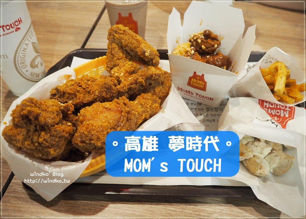 高雄前鎮食記∥ MOM's TOUCH高雄夢時代店 – 韓式炸雞漢堡速食店,價錢不貴也美味