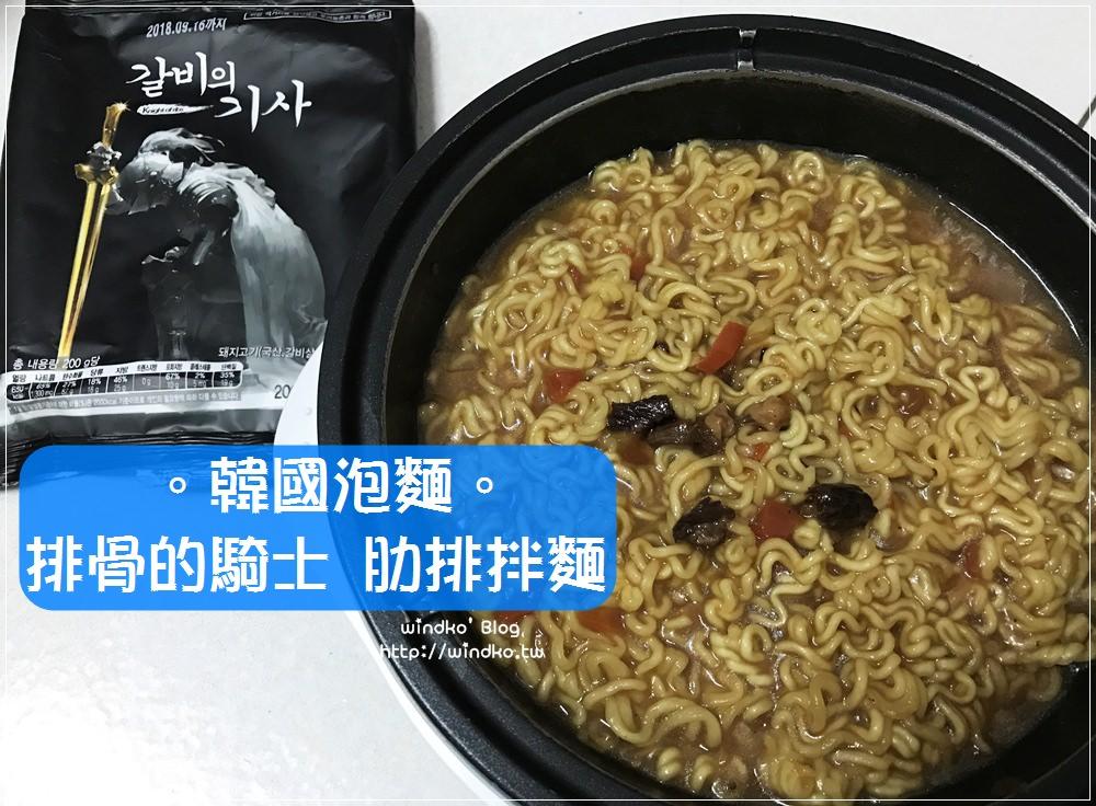 韓國泡麵∥ 갈비의기사 排骨的騎士 – 炙燒肋排拌麵,BBQ烤肉味,裡頭真的有小肉塊耶
