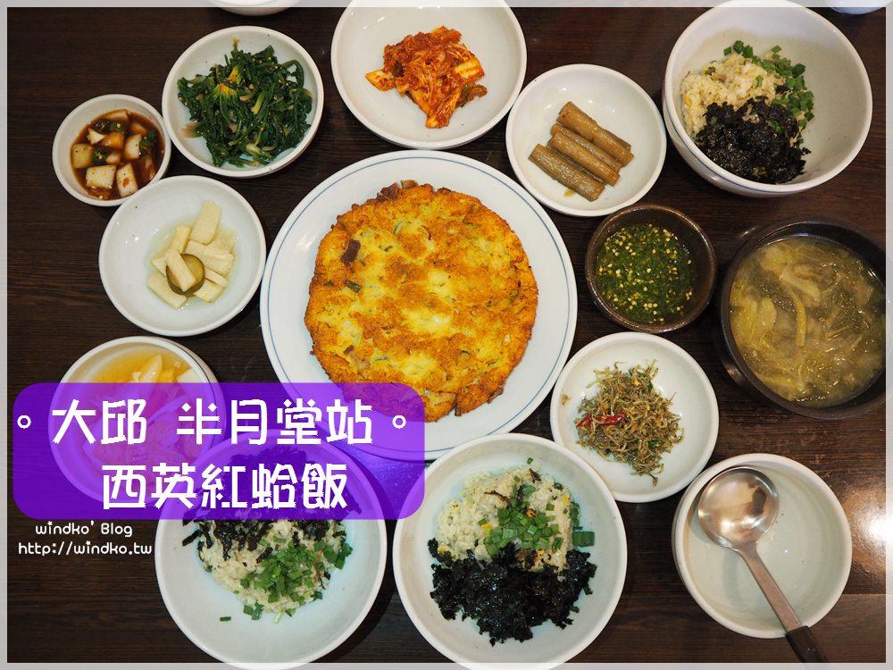 大邱食記∥ 半月堂站。西英紅蛤飯서영홍합밥 – 隱身巷內的韓屋營養美食