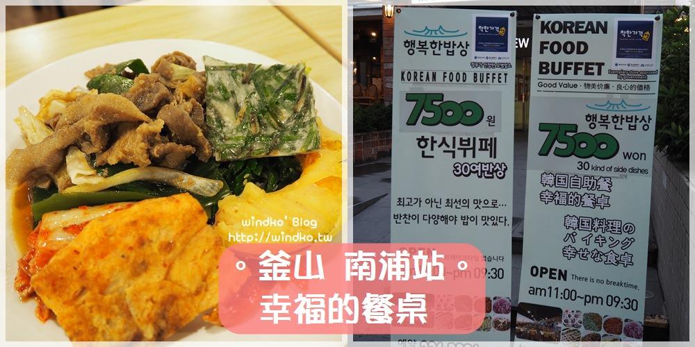 釜山食記∥ 南浦站。幸福的韓食餐桌행복한밥상 – 韓國料理自助餐吃到飽7500KRW