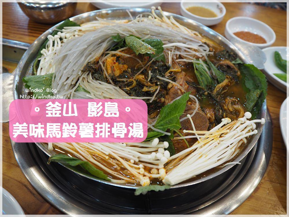 釜山影島食記∥ Running Man全昭旻代言的맛나감자탕/美味馬鈴薯排骨湯,我最愛的韓國美食之一