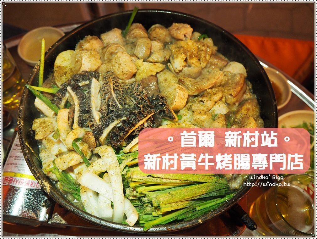 首爾食記∥ 新村站。新村黃牛烤腸신촌황소곱창구이-油滋滋也好吃的牛腸牛肚內臟大拼盤
