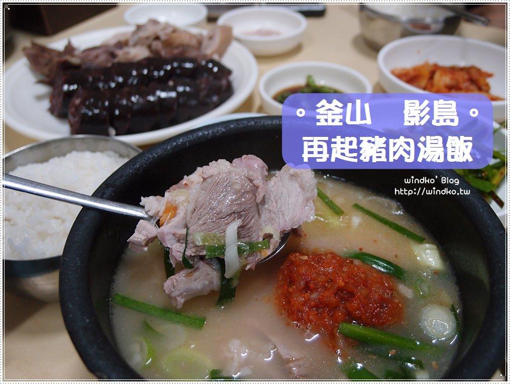 釜山食記∥ 影島南港市場。再起豬肉湯飯재기돼지국밥,在地人美食,白種元的三大天王推薦