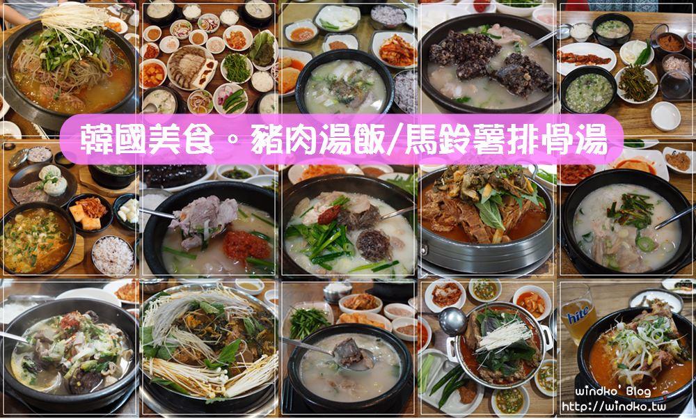 韓國美食懶人包∥ 一個人吃飯也可以的豬肉湯飯/血腸湯飯/醒酒湯/豬骨湯/馬鈴薯排骨湯/牛肉湯飯/雞絲湯飯。附windko所吃過的36家食記(含首爾與釜山)