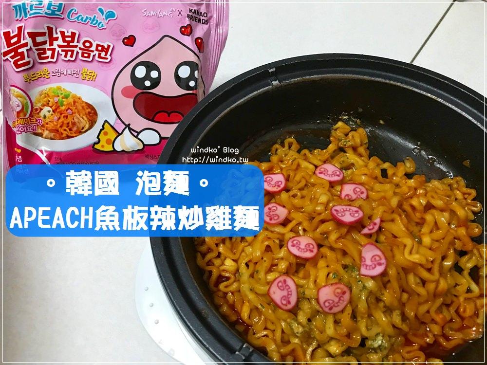 韓國泡麵∥ APEACH屁桃魚板奶油辣炒雞麵/까르보불닭볶음면X어피치。SAMYANG x KAKAO FRIENDS聯名泡麵