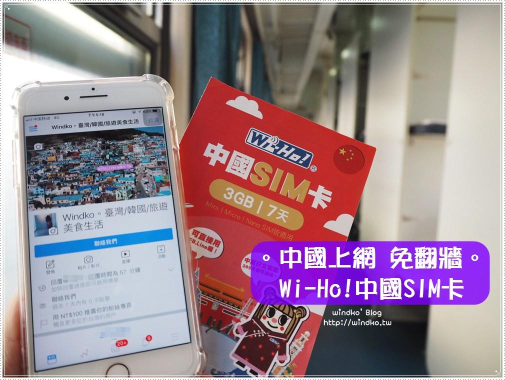中國上網推薦∥ WiHo特樂通-中國SIM卡,免翻牆直接連FB玩LINE!插卡即用超簡單/可開熱點分享/95折優惠代碼