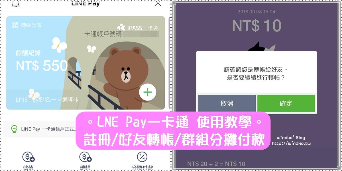 LINE Pay Money 使用攻略∥ 帳戶註冊/好友轉帳/群組分攤付款/拿免費LINE Pay一卡通實體卡片與貼圖/開卡/優惠之詳細教學步驟
