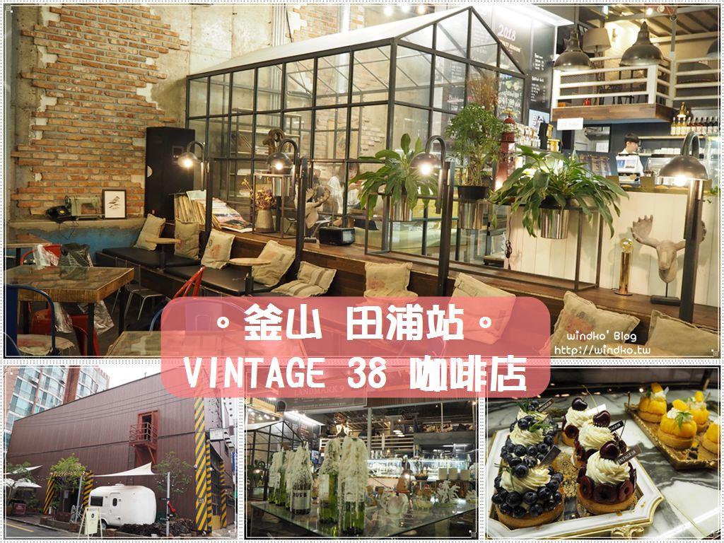 釜山24小時咖啡店∥ 田浦站咖啡街 VINTAGE 38/빈티지38 – 夜貓子好去處,工業風的熱門打卡咖啡廳