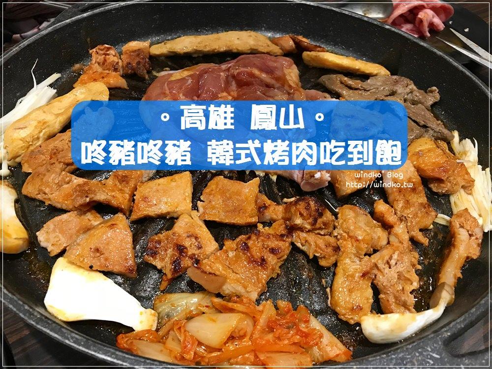 高雄鳳山食記∥ 咚豬咚豬 韓國烤肉吃到飽 – 平價醃漬物肉片自助式烤肉可以吃粗飽