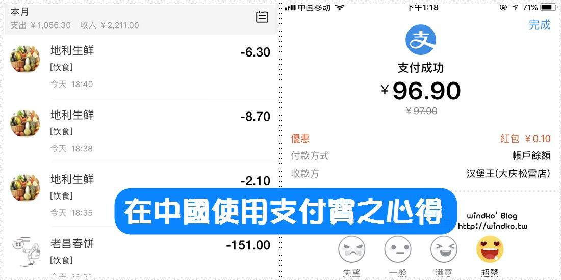 中國旅行∥ 支付寶實名認證後的實際使用心得-轉帳/付款/淘寶付款/淘寶代付付款