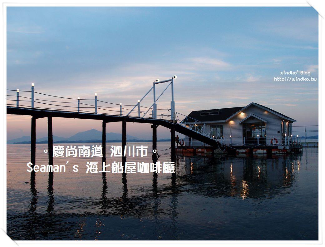 慶尚南道 泗川∥ 씨맨스Seaman's – 海上船屋咖啡廳享唯美日落與夜景(실안선상카페/實安船上咖啡店)