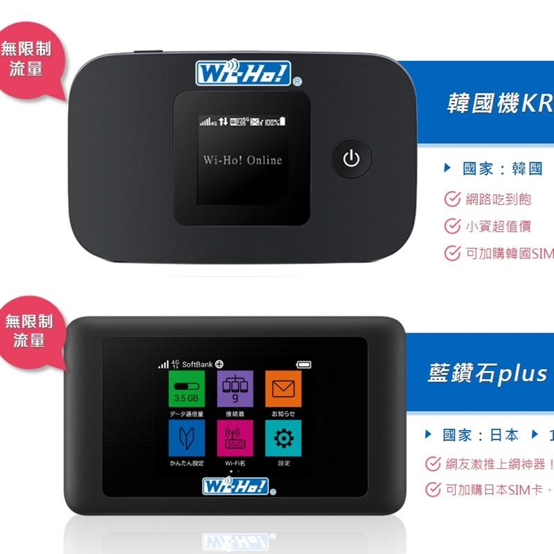日本/韓國上網分享器WIHO∥ 推薦與促銷活動 – 韓國方塊機與日本藍鑽石打7折,其它國家全機型優惠8折,所有取件方式免運費