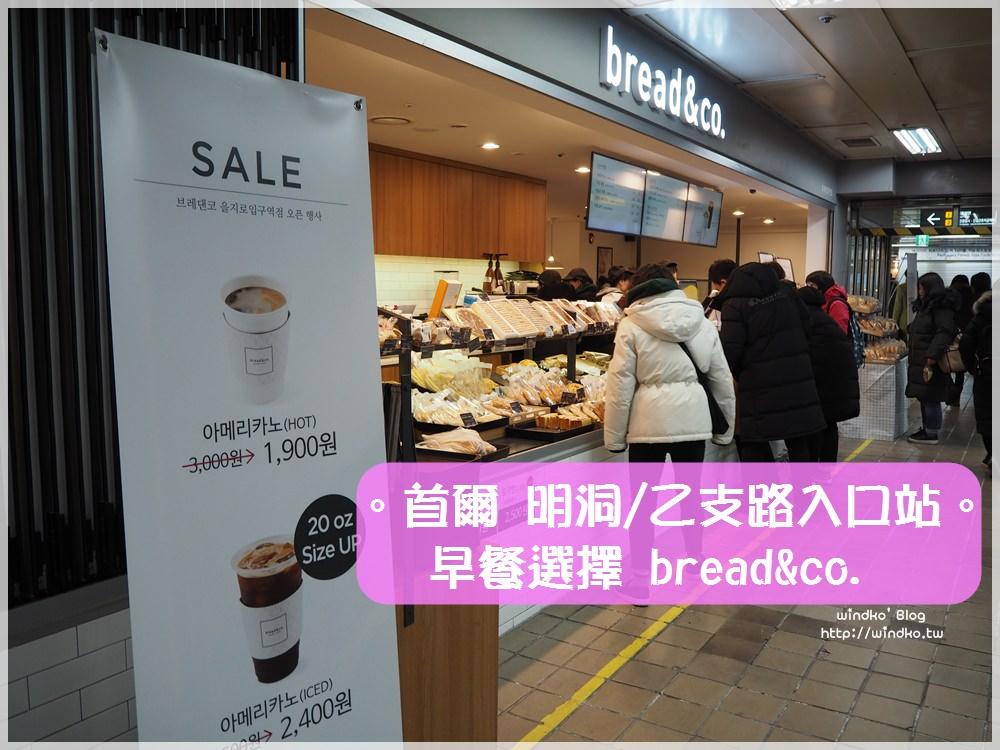 首爾食記∥ 明洞早餐選擇:Bread & Co麵包店,附內用座位,乙支路入口站地鐵B1樓層