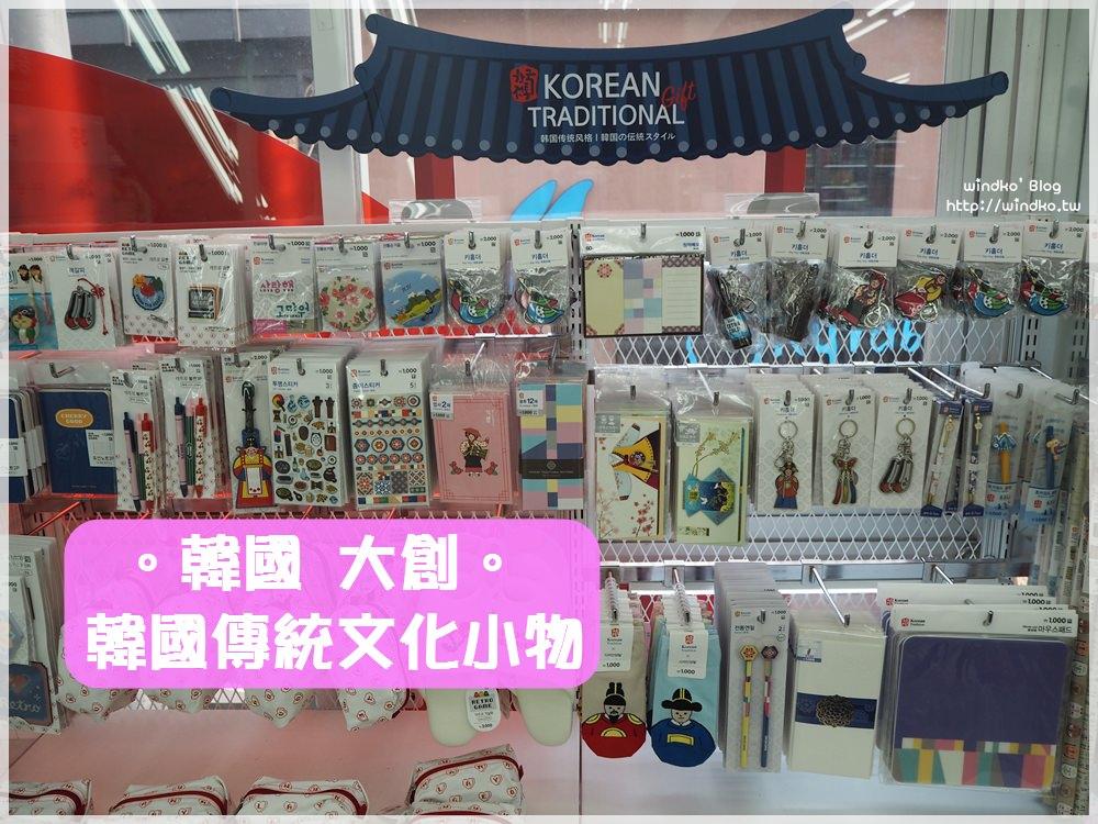 韓國購物∥ 大創다이소DAISO-韓國傳統風格文化系列之推薦伴手禮,很可愛的韓風文青小物