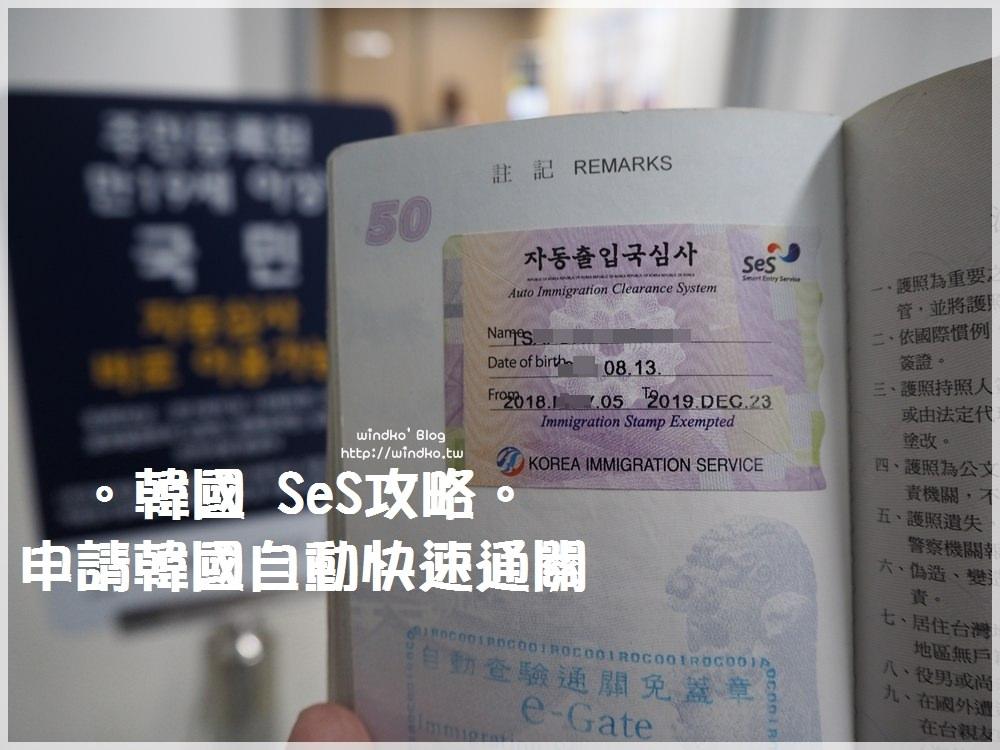 韓國自動通關申請攻略∥ 出入境韓國免排隊快速通關/仁川機場金海機場辦理自動通關地點時間與實際申請步驟