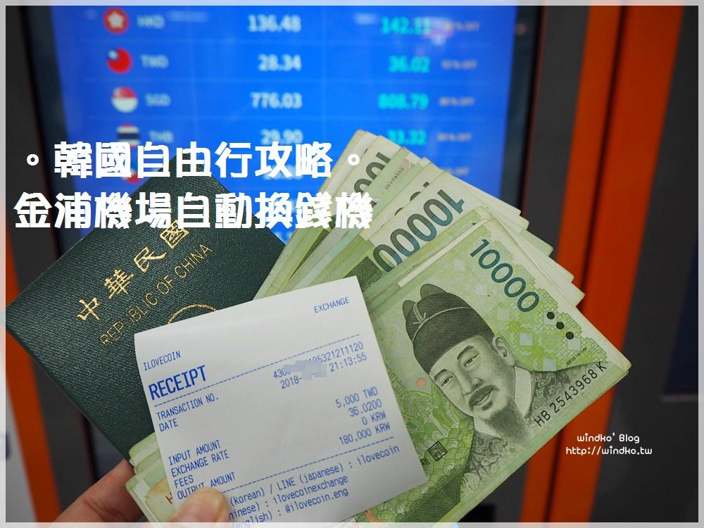 韓國換錢攻略∥ 韓幣兌換機器。金浦機場AREX地鐵站即可將台幣或美金換韓幣,自助換錢機匯率不錯很方便