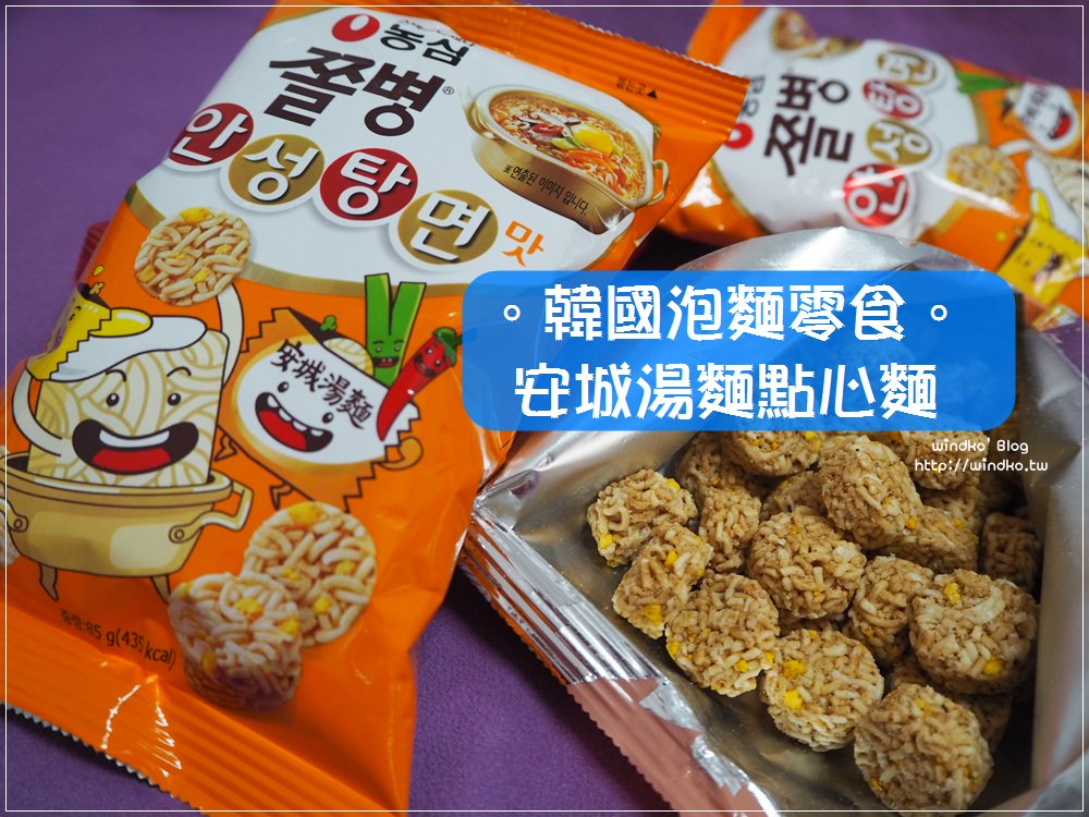 韓國零食∥ 農心 安城湯麵口味的丸子點心麵/쫄병 안성탕면맛