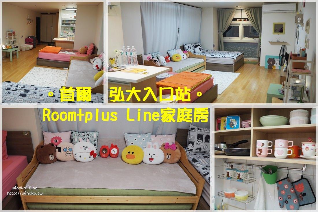 首爾住宿推薦∥ 弘大入口站民宿 Room+plus。LINE主題家庭房,寬敞舒適,地鐵站出口樓上,往返機場超方便