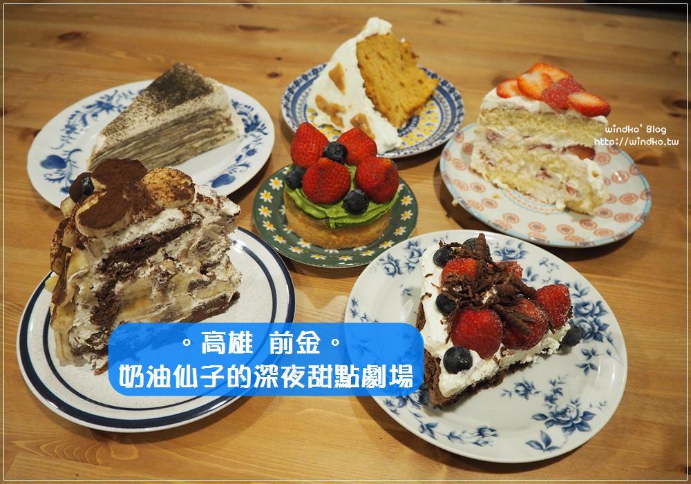 高雄前金食記∥ 奶油仙子的深夜甜點劇場-隱藏版美味蛋糕共十一訪記錄,只有晚上才營業的甜點工作室私房美食