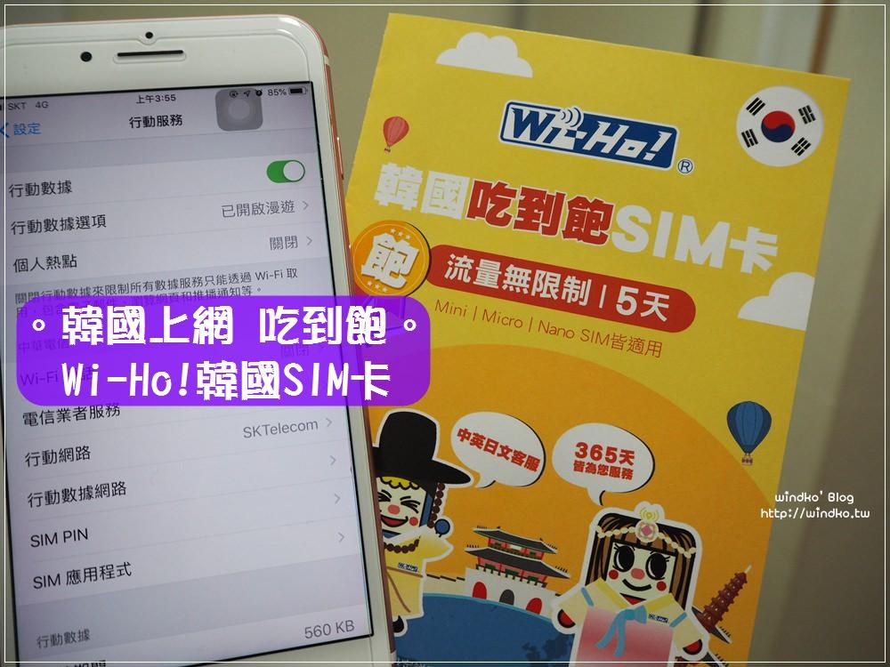 韓國上網SIM卡推薦∥ WiHo特樂通-網路吃到飽無流量限制,韓國SIM卡開分享給朋友也很可以