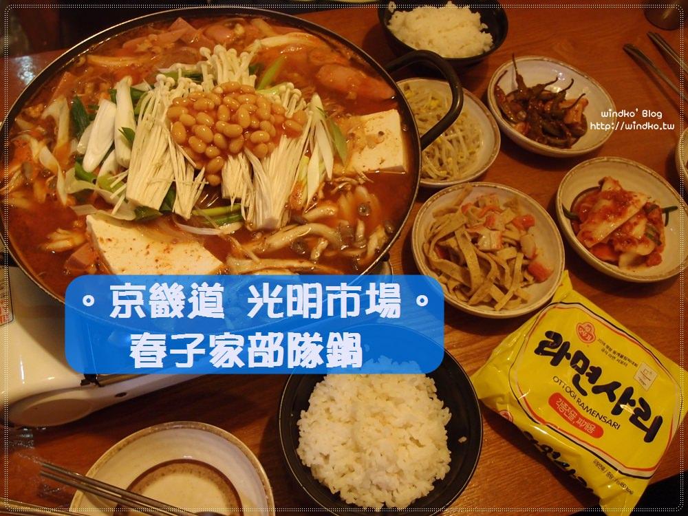 京畿道食記∥ 光明市場 春子家部隊鍋춘자네부대찌개 – 年糕白飯拉麵吃到飽,一人只要6000KRW