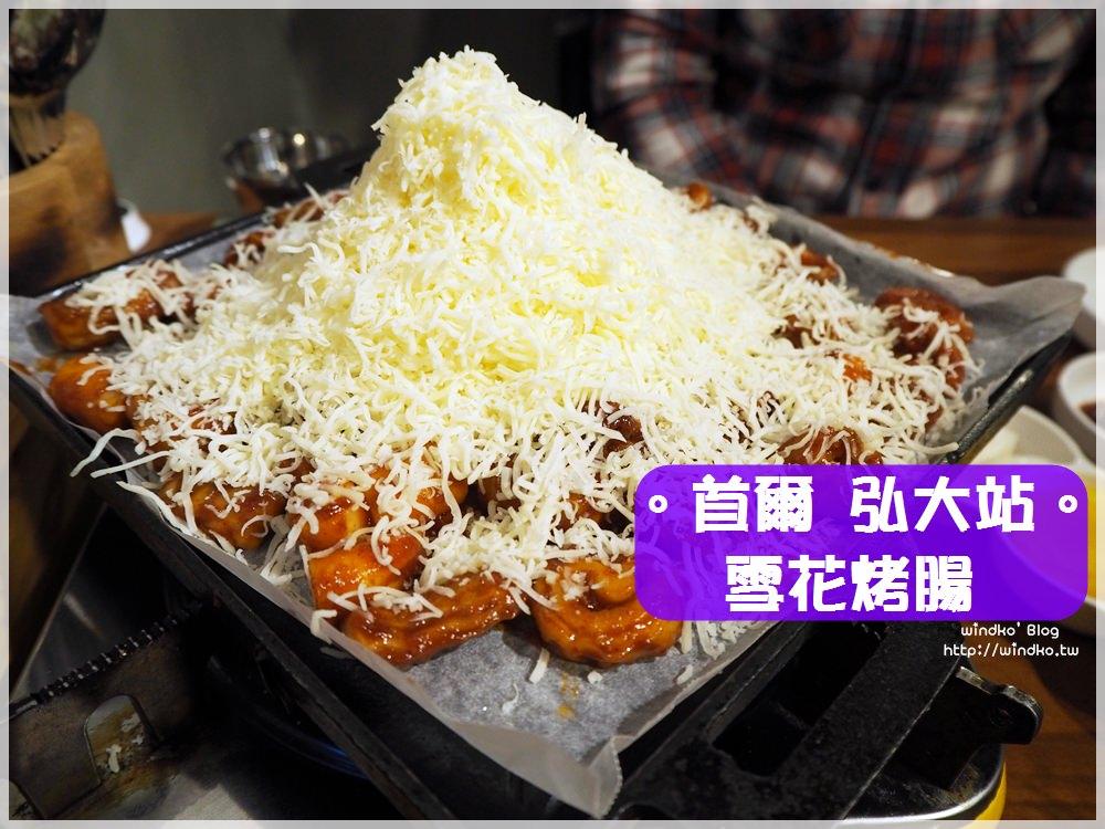 首爾食記∥ 弘大站。起司鋪滿滿如同降雪一樣的雪花烤腸/배떼기곱창飽肚烤腸,韓網SNS熱門打卡美食店家