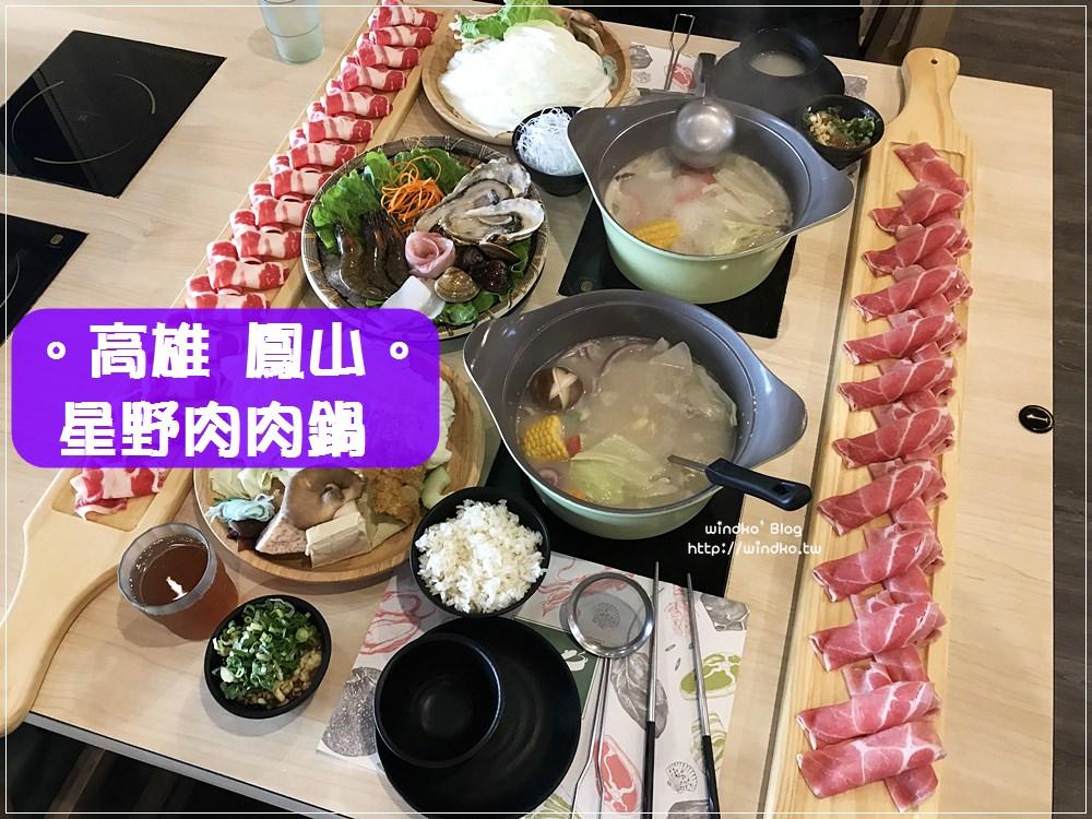 高雄鳳山食記∥ 星野肉肉鍋-雙拼肉肉24盎司火鍋讓妳立馬變多肉動物!_鳳山熊熊火鍋