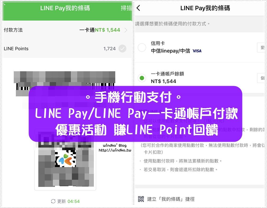 LINE Pay好康回饋活動∥ 在7-11.全家.OK超商.萊爾富使用LINE Pay一卡通帳戶 / LINE Pay Money 或LINE Pay付款拿回饋賺line點數_2020年1月版