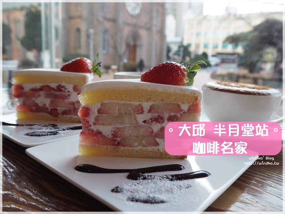 大邱食記∥ 半月堂站。三訪咖啡名家커피명가 – 就是必吃四層草莓磚蛋糕!桂山聖堂旁,附8折優惠券