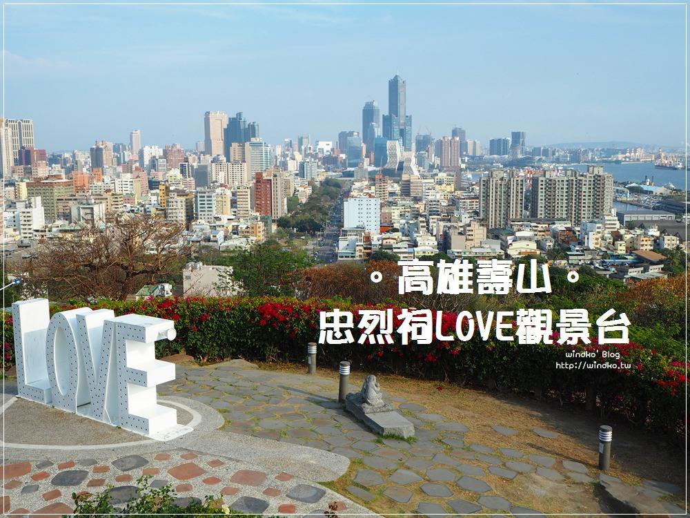 高雄景點∥ 高處眺望85大樓與高雄港-壽山忠烈祠LOVE觀景台、壽山國家自然公園