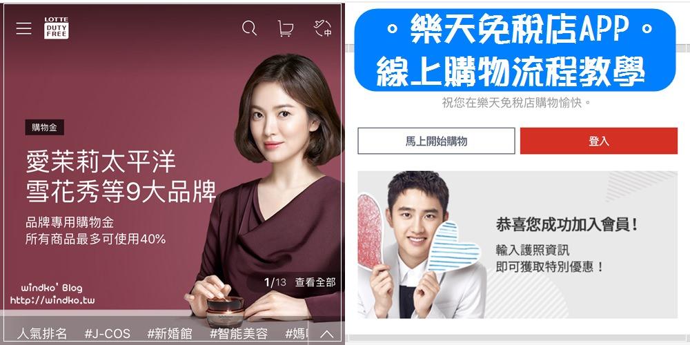 韓國購物∥ 樂天免稅店app。線上購物流程教學/刷卡省錢享折扣/機場取貨超方便_2020年7月更新
