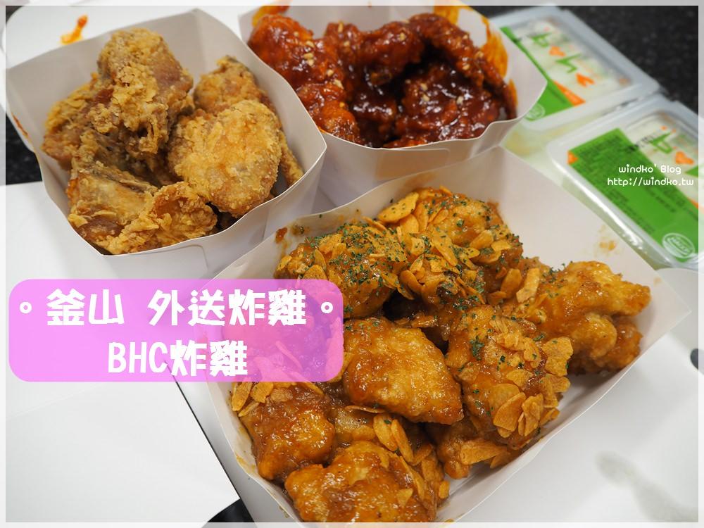 釜山食記∥ 帶爸媽玩釜山之吃外送炸雞-BHC炸雞/BHC치킨-蒜味無骨炸雞、半半炸雞