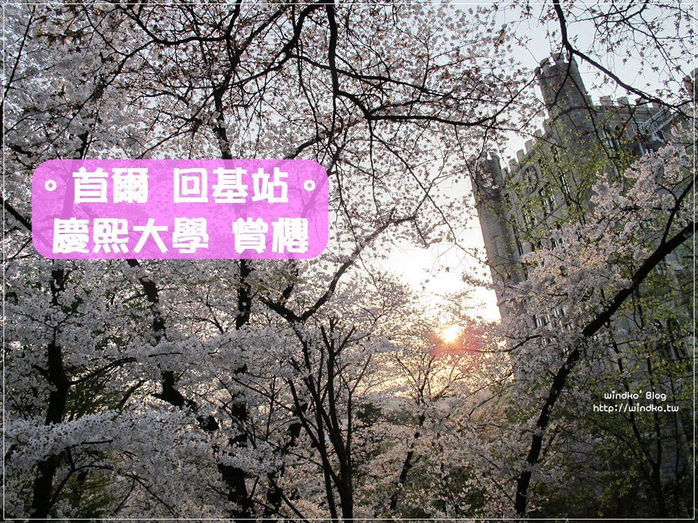 首爾賞櫻景點∥ 回基站。慶熙大學 경희대학교 – 追櫻推薦行程,彷彿置身歐洲的浪漫