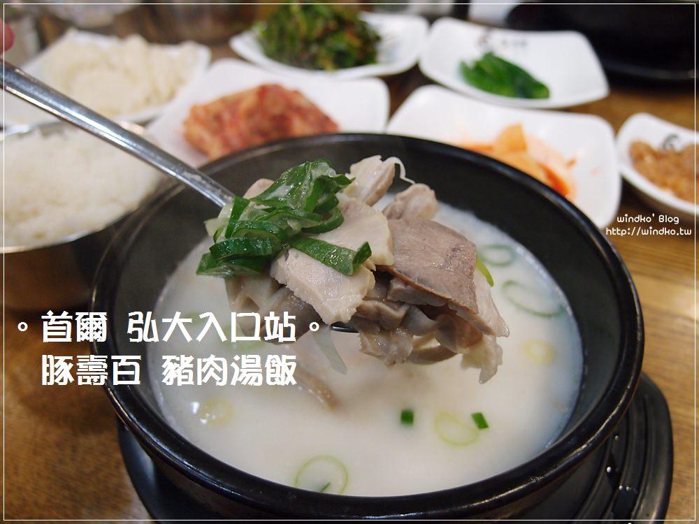 首爾食記∥ 弘大入口站。豚壽百돈수백豬肉湯飯 – 24小時營業,一個人也可以吃