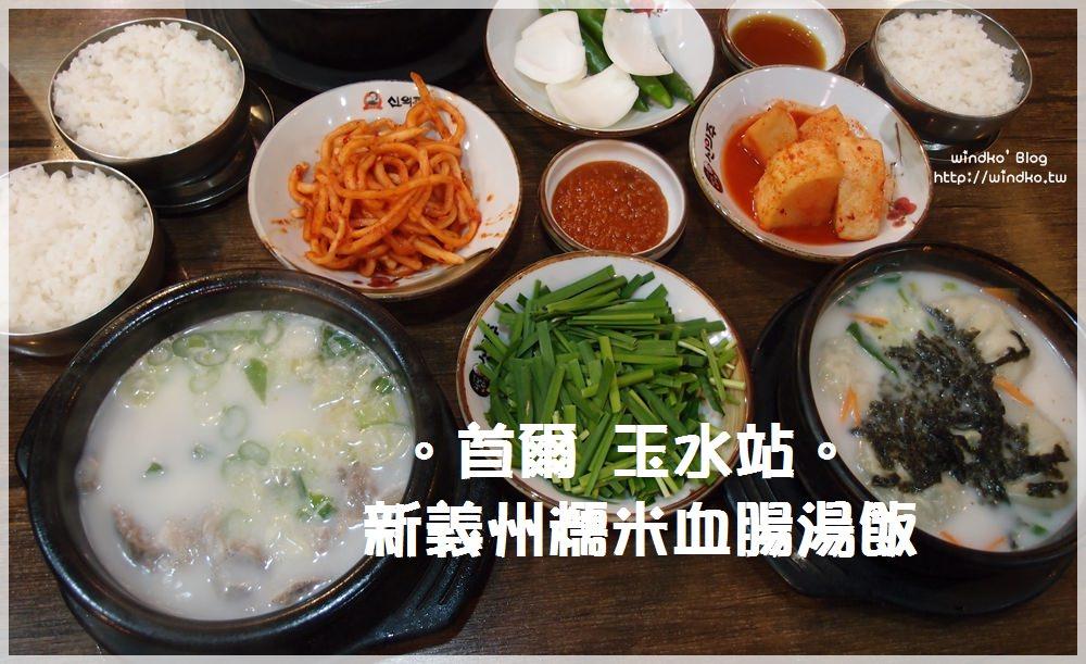 首爾食記∥ 玉水站。新義州糯米血腸湯飯신의주찹쌀순대-24小時營業,一個人也可以吃