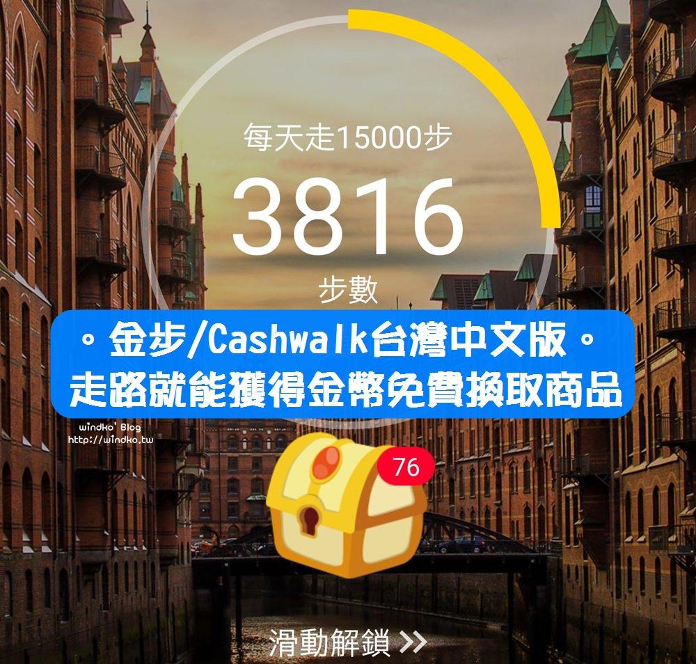 省錢app推薦∥ 金步/cashwalk台灣中文版。走路就能拿金幣兌換免費咖啡飲品炸雞披薩/推薦碼/使用說明2019版