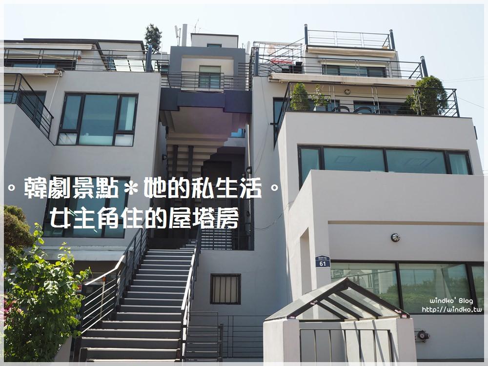 韓劇拍攝景點∥ 她的私生活。女主角成德美的家屋塔房/星光公寓/星光露台