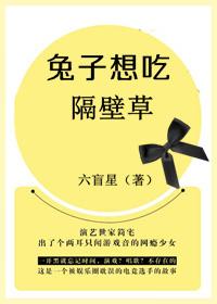 小說心得∥ 兔子想吃隔壁草 by六盲星_娛樂圈.電競.甜文.小推
