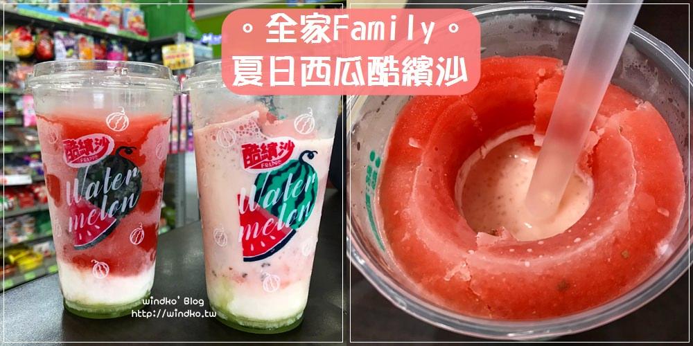 超商食記∥ 全家 夏日西瓜牛奶酷繽沙-西瓜&哈密瓜果醬的雙重口味,還有偽裝成西瓜籽的巧克力跳跳糖