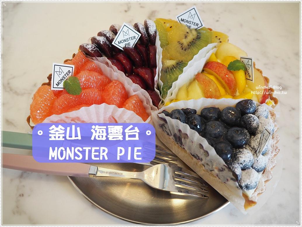 釜山食記∥ 海雲台 MONSTER PIE-讓我三訪的超推薦必吃甜點!新鮮水果派超好吃~