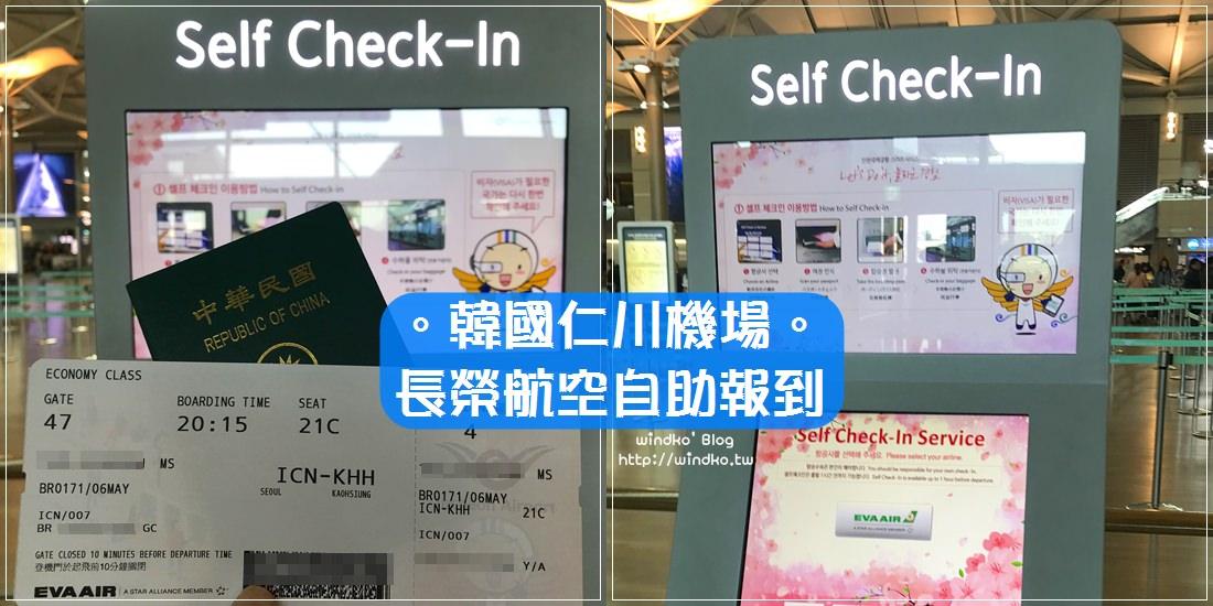 首爾攻略∥ 仁川機場搭長榮航空回臺灣,自助報到機超方便,不必排隊,Self Check-in操作簡單節省時間